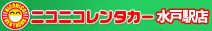 ニコニコレンタカー・水戸駅店